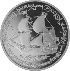 25 roubles voilie 'St. Pawel' 1oz  de palladium 1990 diff.